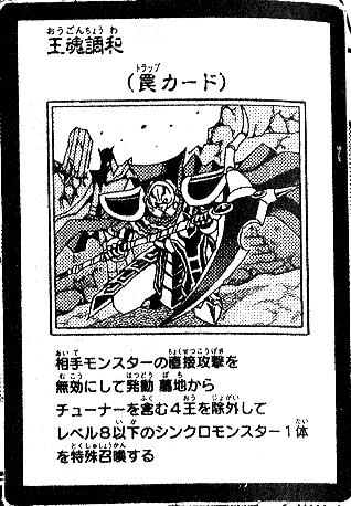 File:KingsConsonance-JP-Manga-5D.png