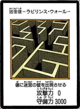 File:LabyrinthWall-JP-Manga-DM-color.png