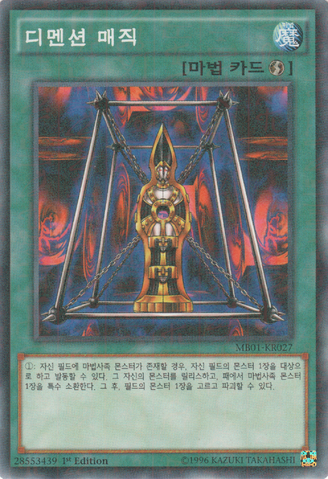 File:MagicalDimension-MB01-KR-MLR-1E.png