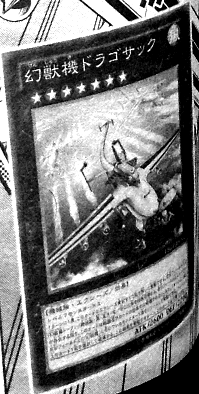 File:MechaPhantomBeastDracossack-JP-Manga-DZ.png