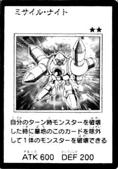File:MissileKnight-JP-Manga-5D.jpg