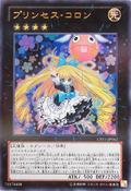 PrincessCologne-CPZ1-JP-UR