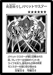 File:PuppetMaster-JP-Manga-DM.png