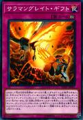 SalamangreatGift-SOFU-JP-C