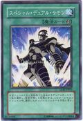 SuperDoubleSummon-GLAS-JP-C