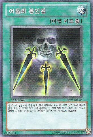 File:SwordsofConcealingLight-ESP4-KR-C-1E.jpg