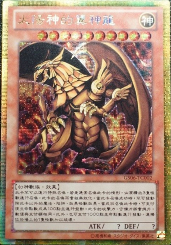 File:TheWingedDragonofRa-GS06-TC-GScR.png