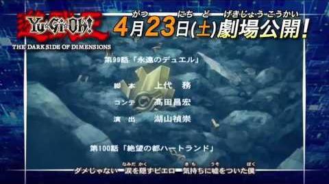 Yu-Gi-Oh! Arc-V Ending 5 Vision