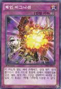 ChainIgnition-SHSP-KR-C-1E