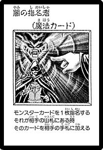 File:DarkDesignator-JP-Manga-DM.png