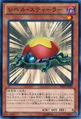 LevelEater-SD25-JP-C