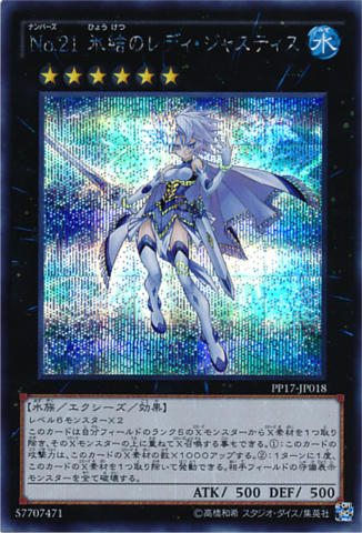 File:Number21FrozenLadyJustice-PP17-JP-ScR.png