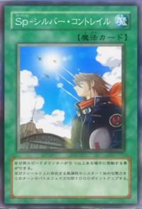 SpeedSpellSilverContrails-JP-Anime-5D