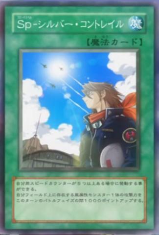File:SpeedSpellSilverContrails-JP-Anime-5D.png