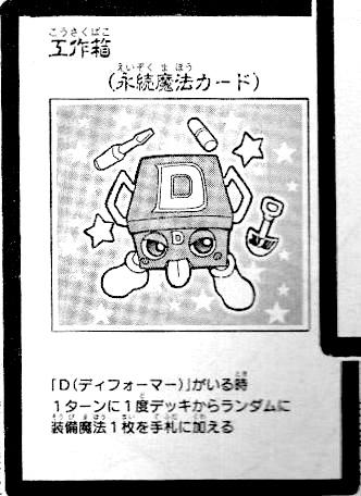 File:ToolBox-JP-Manga-5D.jpg