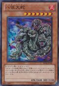 YamataDragon-BE02-JP-SR