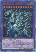 BlueEyesAlternativeUltimateDragon-20TH-JP-20ScR