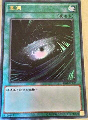 File:DarkHole-SP02-TC-UR.png