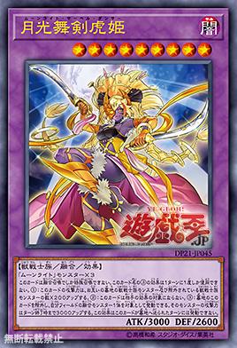 LunalightSabreDancer-DP21-JP-OP