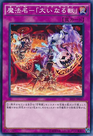 File:OmegaSummon-SPFE-JP-C.png