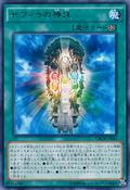 OracleofZefra-CROS-JP-R