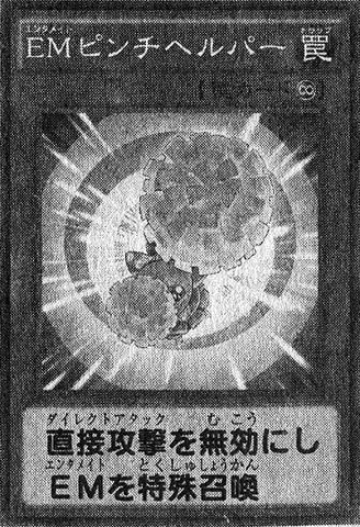 File:PerformapalPinchHelper-JP-Manga-DY.png