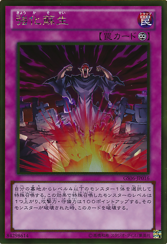 File:PowerfulRebirth-GS06-JP-GUR.png