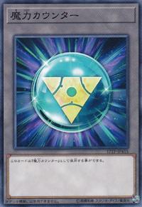 YuGiOh! TCG karta: Spell Counter