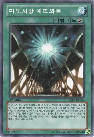 File:SpellbookStarHall-EXP6-KR-C-1E.png