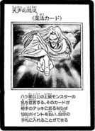VoiceoftheHeavens-JP-Manga-DM