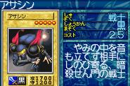 Ansatsu-GB8-JP-VG