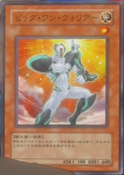 BigOneWarrior-JP-Anime-5D