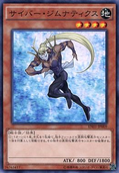 CyberGymnast-EN01-JP-C