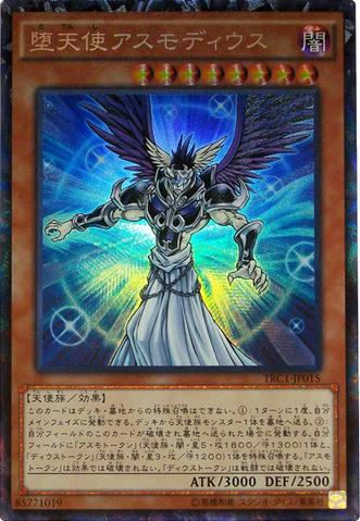 File:DarklordAsmodeus-TRC1-JP-CR.png