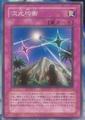 DimensionEquilibrium-JP-Anime-5D.png
