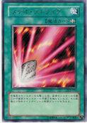 FairyMeteorCrush-DL3-JP-R