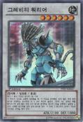 GravityWarrior-PP07-KR-SR-1E