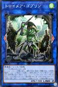 KnightmareGoblin-FLOD-JP-SR