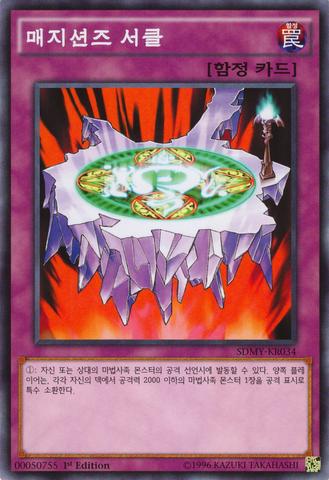 File:MagiciansCircle-SDMY-KR-C-1E.png