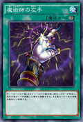 MagiciansLeftHand-JP-Anime-AV