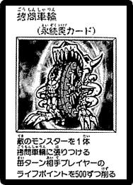 File:NightmareWheel-JP-Manga-DM.png
