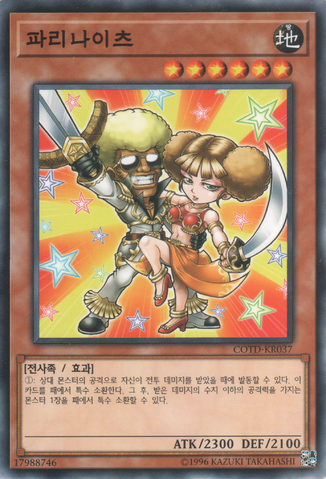 File:ParryKnights-COTD-KR-NR-UE.png