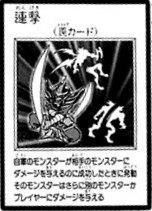 File:RelentlessAttacks-JP-Manga-R.jpg