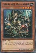 SecretSixSamuraiKizaru-DBSW-KR-C-UE