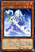 ShiranuiSpectralswordShade-SAST-JP-R
