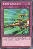 SpaceDragster-EP17-KR-C-UE