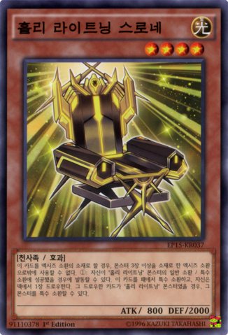 File:StarSeraphSovereignty-EP15-KR-C-1E.png