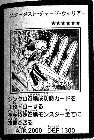 File:StardustChargeWarrior-JP-Manga-5D.png