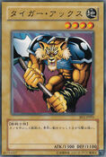 TigerAxe-BE2-JP-C