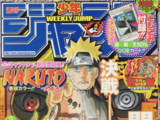 Weekly Shōnen Jump 2011, Issue 2 promotional card
